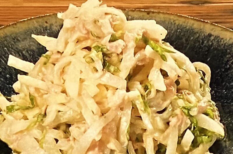 【家事ヤロウ】大根ツナマヨサラダの作り方 和田明日香さんレシピ(2月17日)