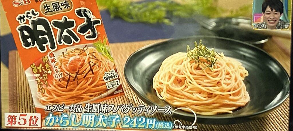 【ラヴィット】パスタソースランキング! TOP10 第5位は、エスビー食品生風味スパゲッティーソースからし明太子!