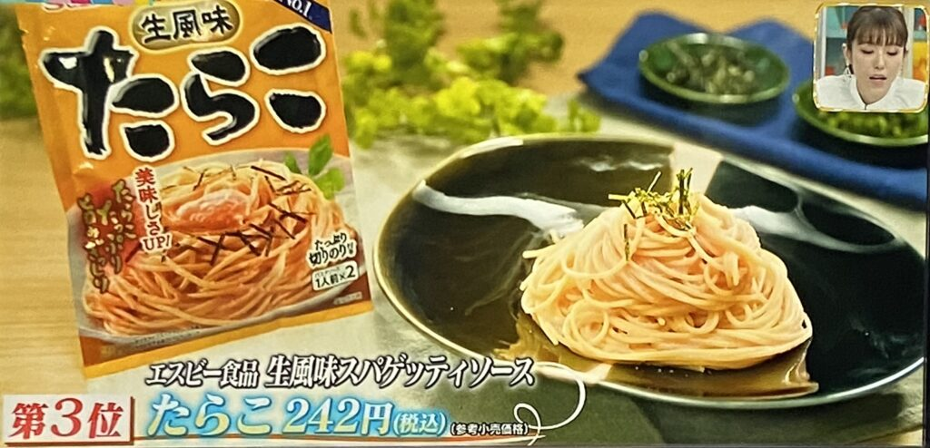 【ラヴィット】パスタソースランキング! TOP10 第3位は、エスビー食品生風味スパゲッティーソースたらこ!
