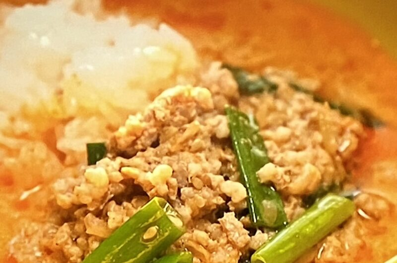 【土曜は何する】坦々スープかけご飯の作り方 有賀薫先生のレシピ(3月13日)