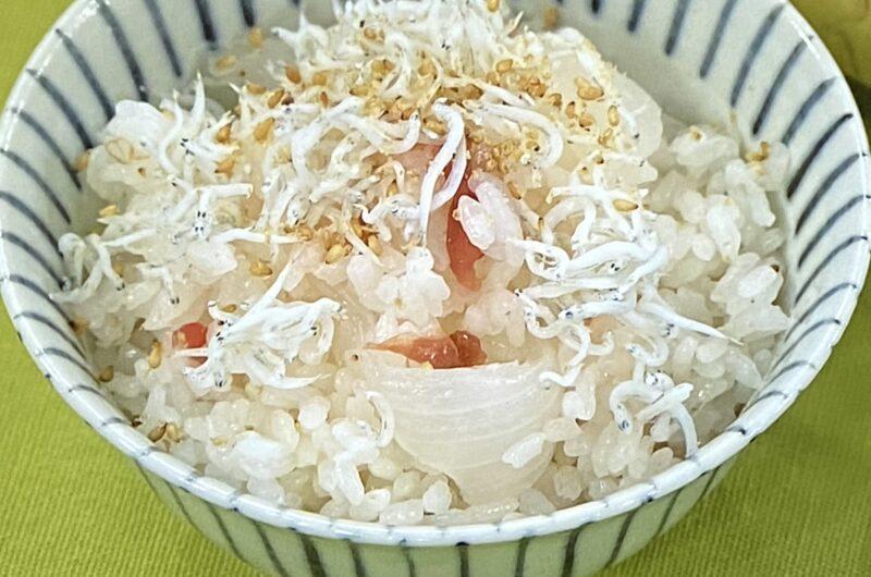 【あさイチ】新玉ねぎと梅干しの炊き込みご飯ご飯の作り方 「みんなゴハンだよ」レシピ(4月19日)