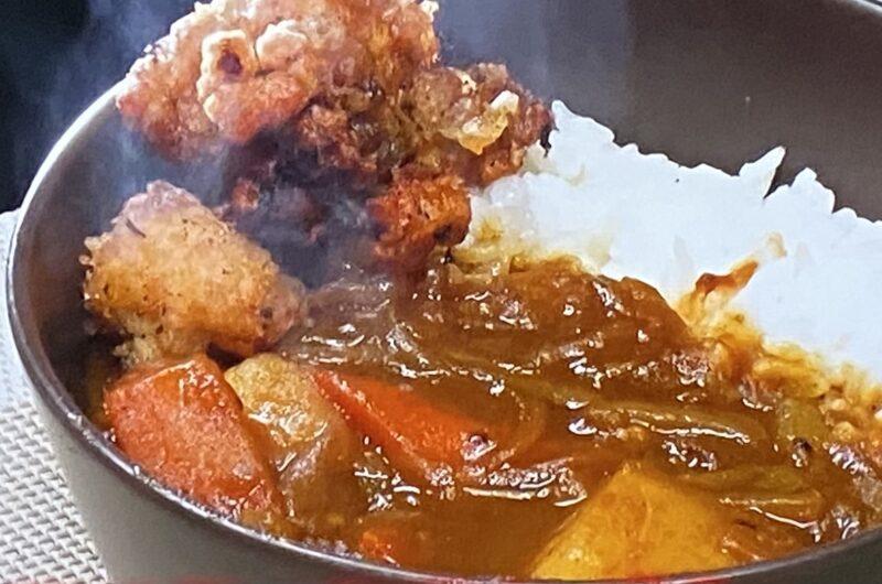 【ウワサのお客さま】唐揚げカレーの作り方 業務スーパー活用レシピ