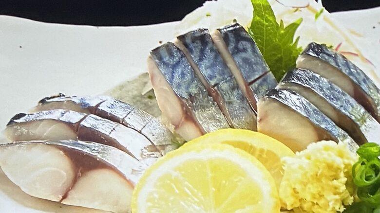 長崎ハーブしめ鯖 ささいずみ せっかくグルメ