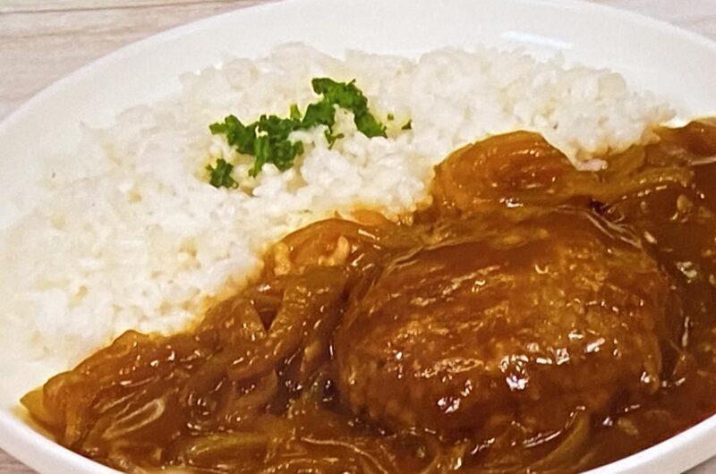 【ホンマでっかTV】ハンバーグカレーの作り方 リュウジさん超時短レシピ(4月14日)
