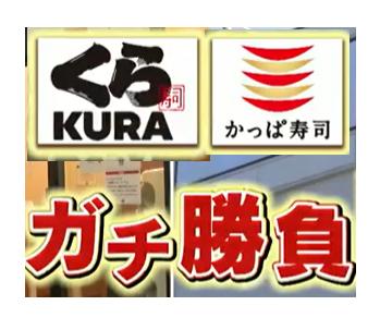 くら寿司VSかっぱ寿司