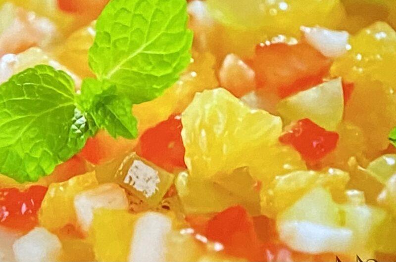 【沸騰ワード】ホタテのフルーツカルパッチョの作り方 家政婦志麻さんレシピ(5月7日)