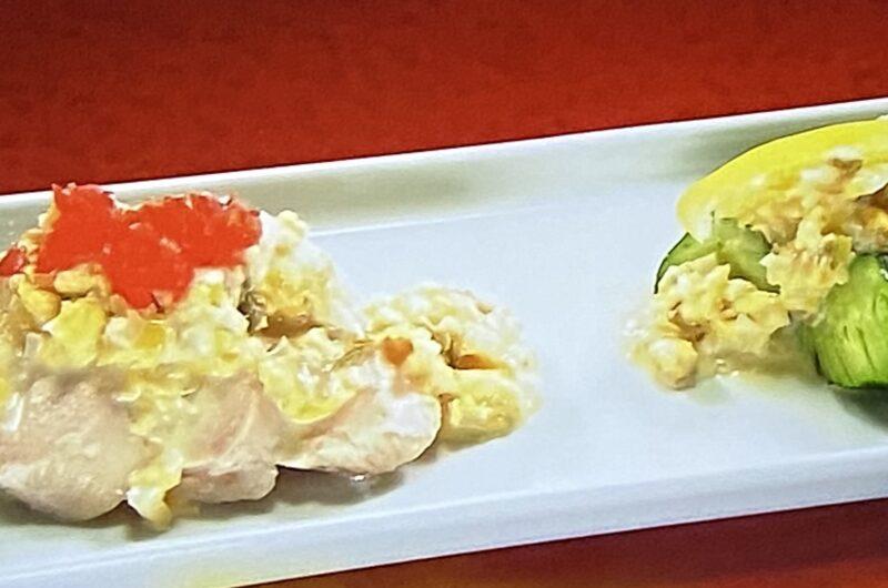 【家事ヤロウ】サラダチキンと蛇腹きゅうり 中華風タルタルソース添えの作り方 料理芸人キングさんレシピ(5月18日)