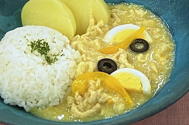 【あさイチ】 ミソデガジーナ(ペルー風煮込み料理)の作り方 アヒデガジーナアレンジレシピ(5月13日)