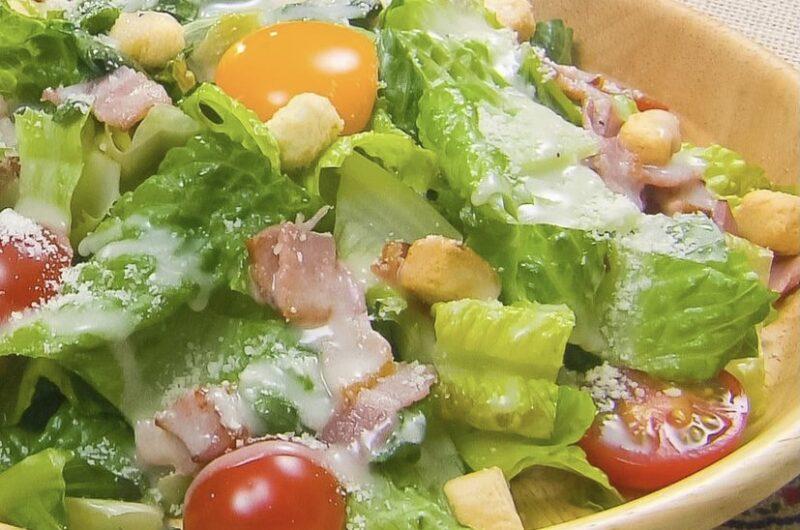 【青空レストラン】シーザーサラダの作り方 ロメインレタスのレシピ(5月8日)