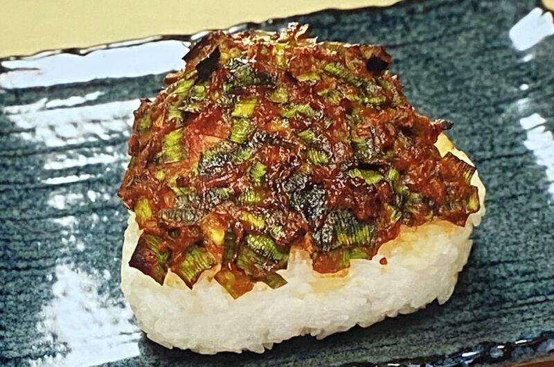 【相葉マナブ】万能にら味噌焼きおにぎりの作り方 海老名のニラレシピ(5月23日)