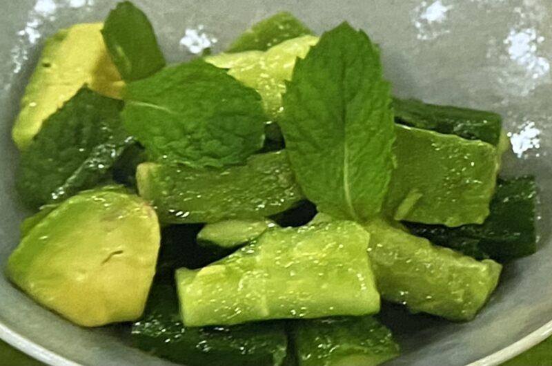 【あさイチ】きゅうりとアボカドのミントサラダの作り方 しらいのりこさんのレシピ(6月28日)