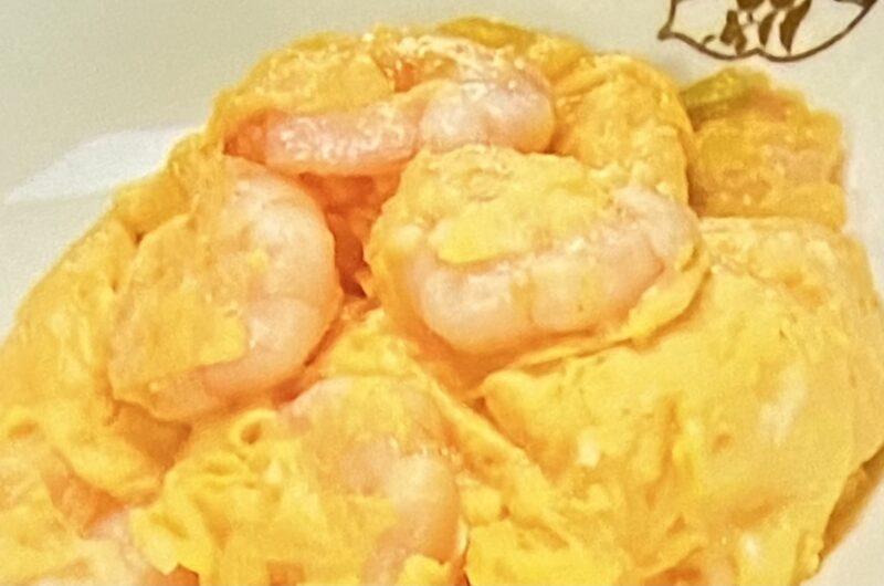 【ヒルナンデス】海老と卵の炒めの作り方 ホテルオークラ(The Okura Tokyo)レシピ(6月25日)