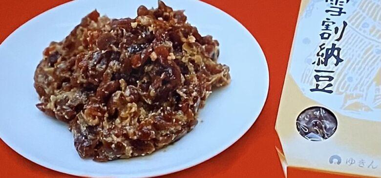雪割納豆 ヒルナンデス 発酵食品