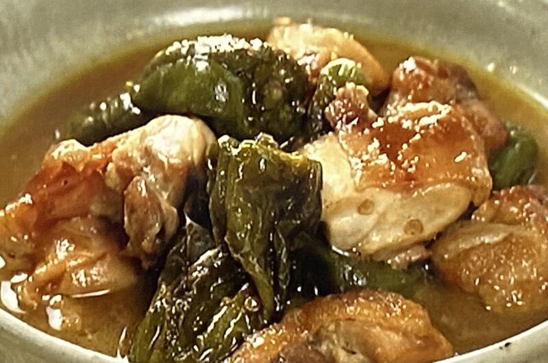 【あさイチ】鶏肉とピーマンの丸ごとみそ煮の作り方 フードロスが出ない時短料理レシピ 6月29日