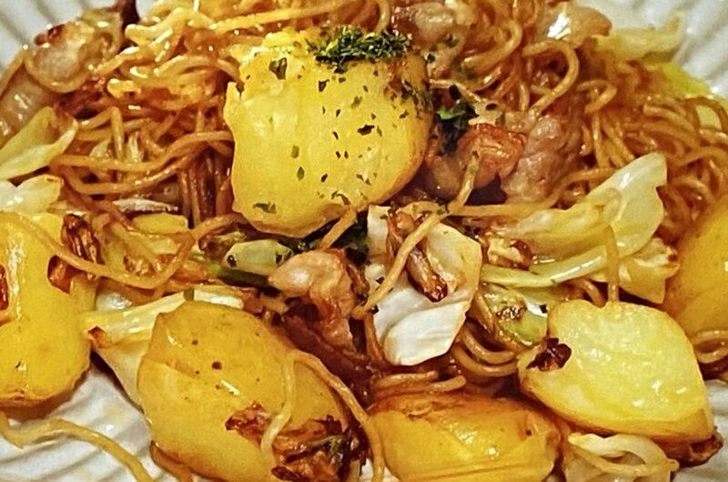 【相葉マナブ】ポテトソース焼きそばの作り方 新じゃがいもレシピ(6月20日)