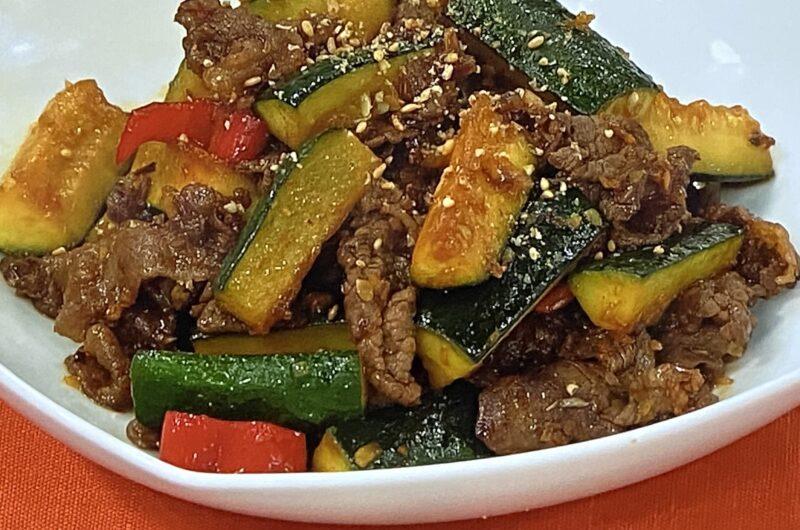 【あさイチ】ズッキーニの韓国風牛肉炒めの作り方 高城順子さんレシピ (6月3日)
