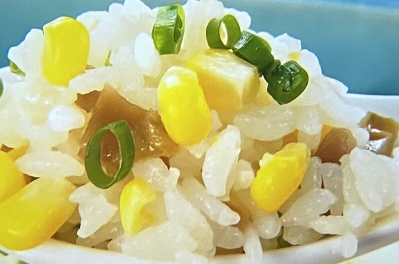【めざまし8】中華風トウモロコシごはんの作り方 和田明日香さんのレシピ(6月22日)