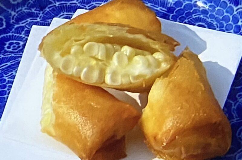 【青空レストラン】とうもろこしのチーズ春巻きの作り方 とうもろこしレシピ(7月17日)