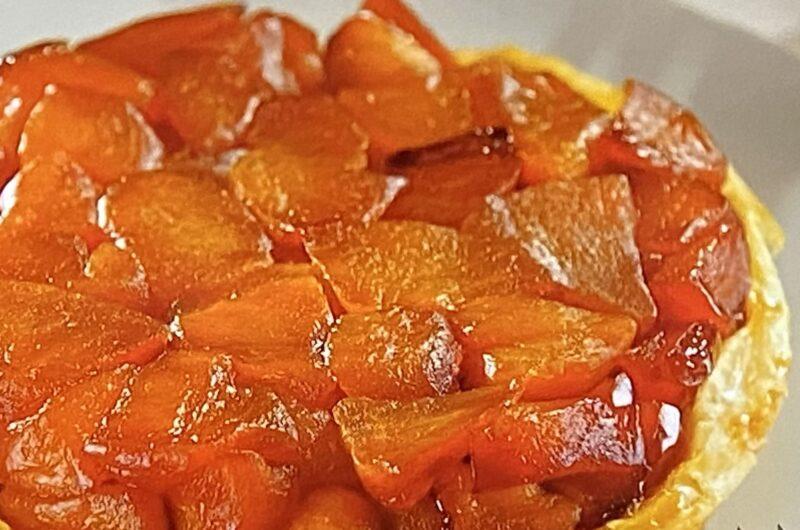 【沸騰ワード】りんごのタルトタタンの作り方 家政婦志麻さんレシピ(7月9日)