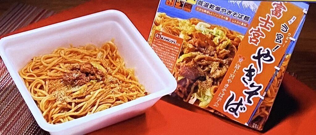 富士宮やきそば 教えてもらう前と後