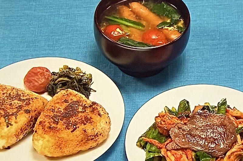 【VS魂】焼きおにぎり・キムチ炒め・スープ(ワールド岸ツアー)の作り方 岸優太さん料理対決レシピ(7月22日)