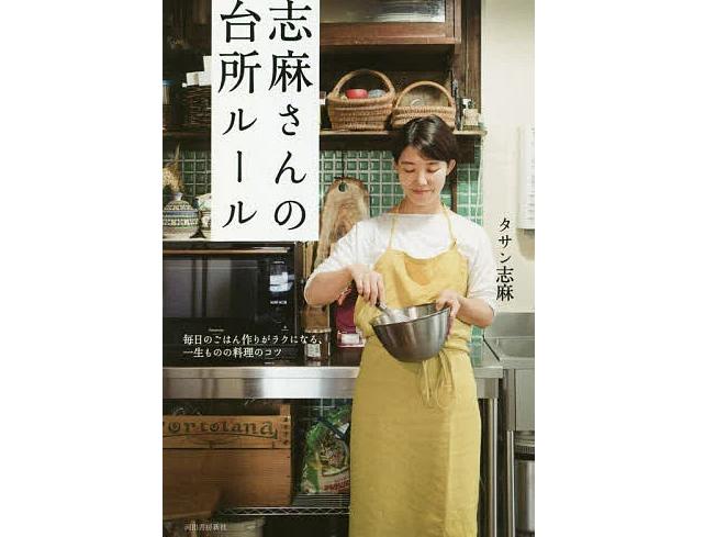志麻さんのレシピ作り方