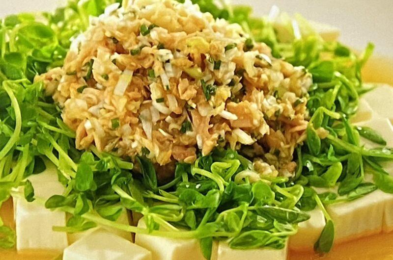【沸騰ワード】豆腐と豆苗のツナソースサラダの作り方 家政婦志麻さんレシピ(7月9日)