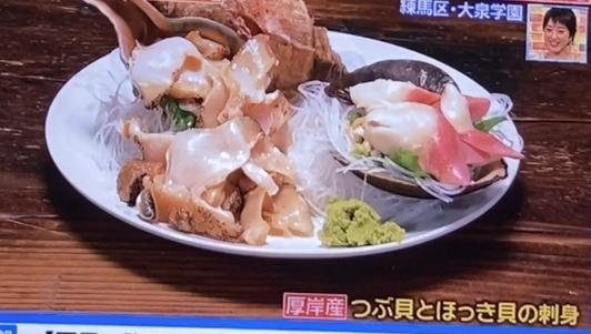 一圓つぶ貝とほっき貝の刺身