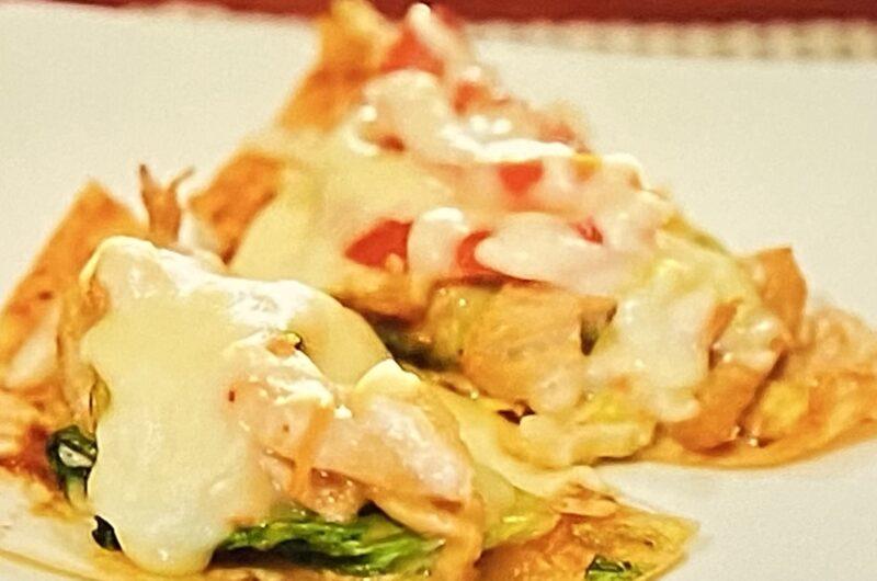 【ヒルナンデス】メキシカンサラダラップピザ風の作り方 コストコアレンジレシピ(8月30日)