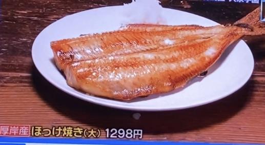 厚岸産ホッケ焼き(大)1,298円