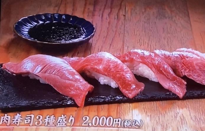 肉寿司3種盛り