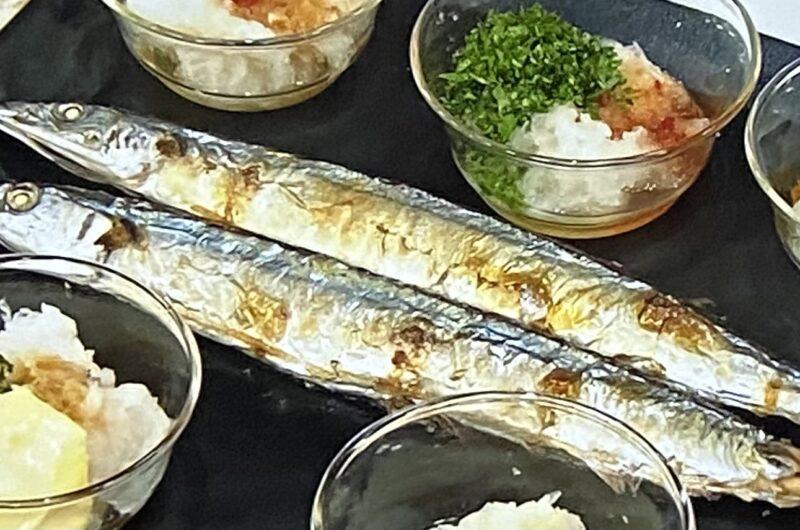 【平野レミの早わざレシピ】さんまの塩焼き・大根おろし5点の作り方 2021秋(9月23日)