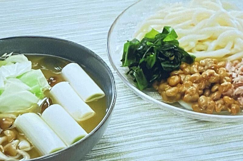 【家事ヤロウ】クリーミースタミナうどんの作り方 白井健三さんレシピ(9月28日)