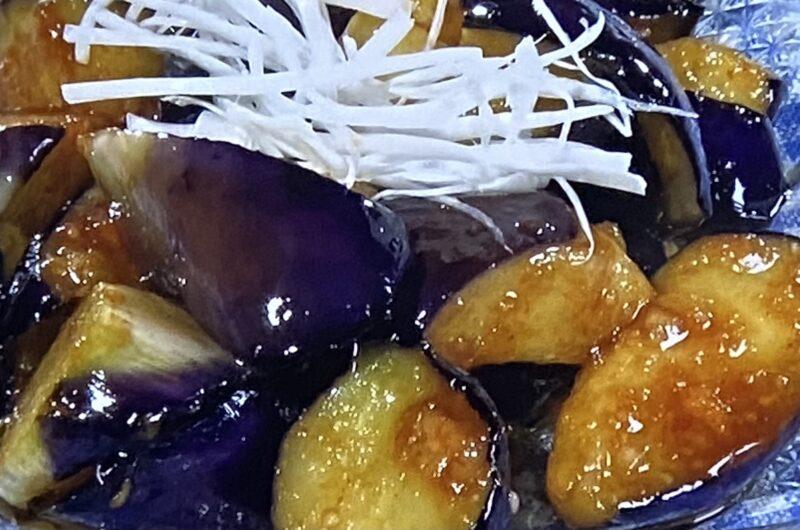 【ヒルナンデス】ナスのピリ辛バルサミコ風味の作り方 ナスの調理法 さんレシピ(9月15日)