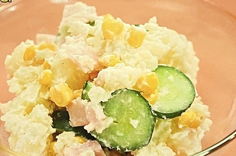【家事ヤロウ】ブルサンチーズポテサラの作り方 小倉優子さんレシピ(9月28日)