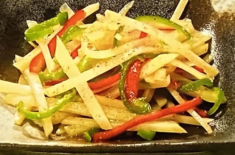 【ヒルナンデス】スパイシー山椒ポテトの作り方 じゃがいものレシピ 調理法(9月1日)
