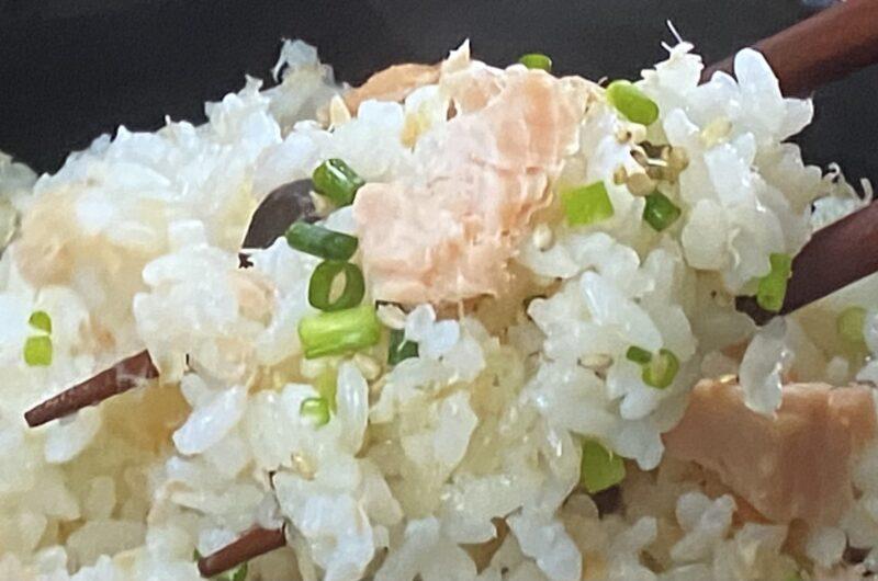 【あさイチ】鮭の炊き込みご飯の作り方 サーモンレシピ (クイズとくもり)9月28日