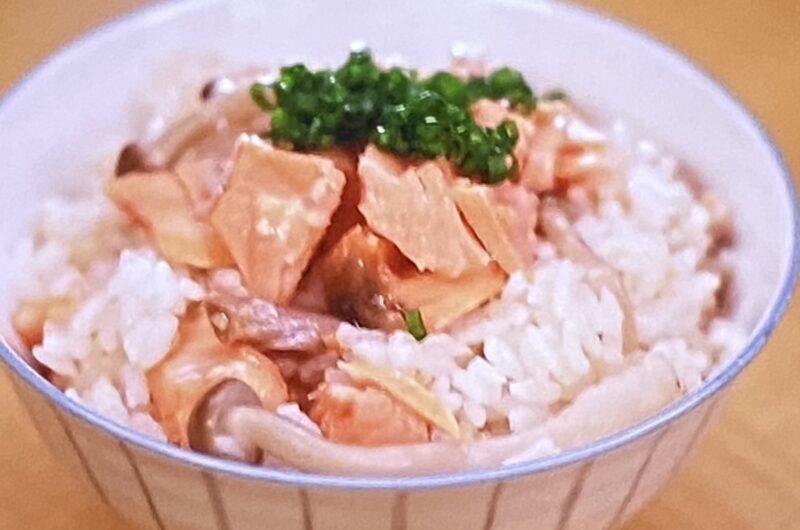 【ZIP】鮭の炊き込みご飯の作り方 平野紫耀さん鮭アレンジレシピ(9月21日)
