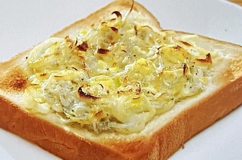 【王様のブランチ】しらすのねぎマヨ和風トーストの作り方 アレンジトーストレシピ(10月9日)