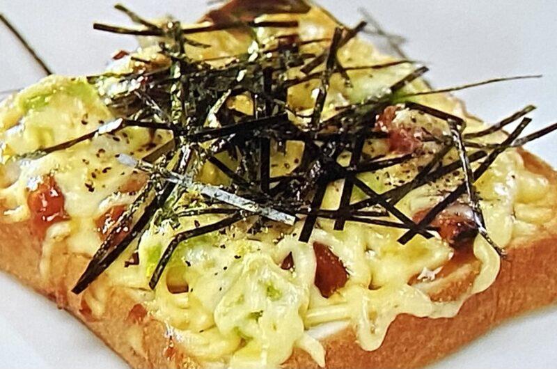 【王様のブランチ】てりちきアボカドトーストの作り方 アレンジトーストレシピ(10月9日)