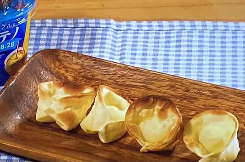 【ヒルナンデス】ギリシャヨーグルトパルテノのハニーバター餃子の作り方 ヨーグルトアレンジレシピ(10月1日)