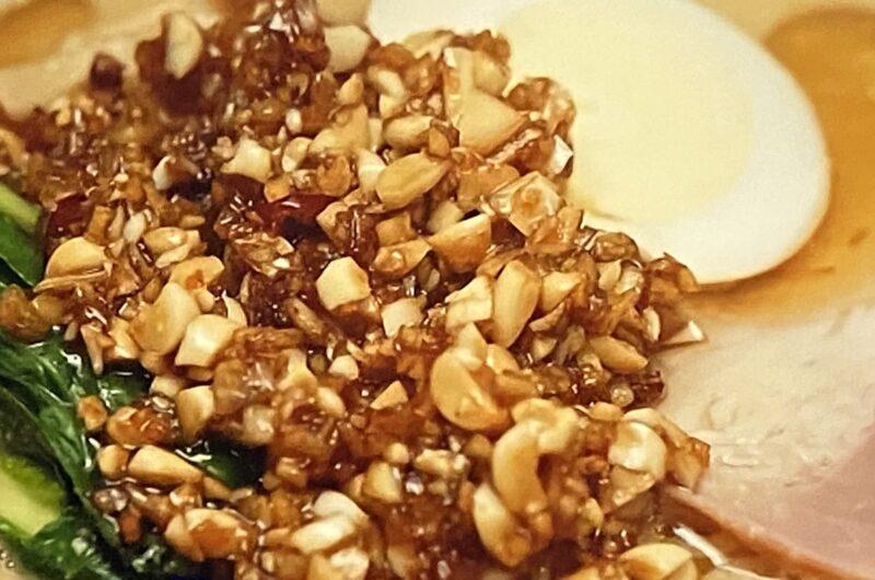 【相葉マナブ】ピーナッツ味噌ラーメンの作り方 落花生レシピ(10月3日)