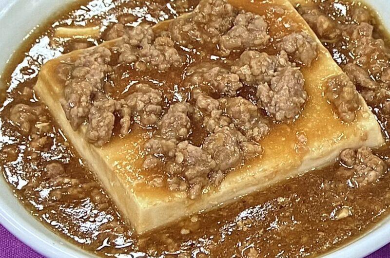 【あさイチ】丸ごと豆腐のあんかけ豚そぼろ煮の作り方 本田よう一さんのレシピ(10月5日)