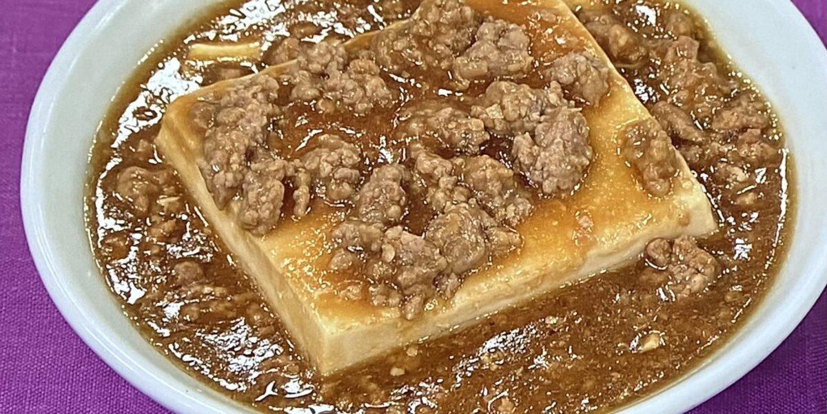 丸ごと豆腐の豚そぼろ煮 あさイチ