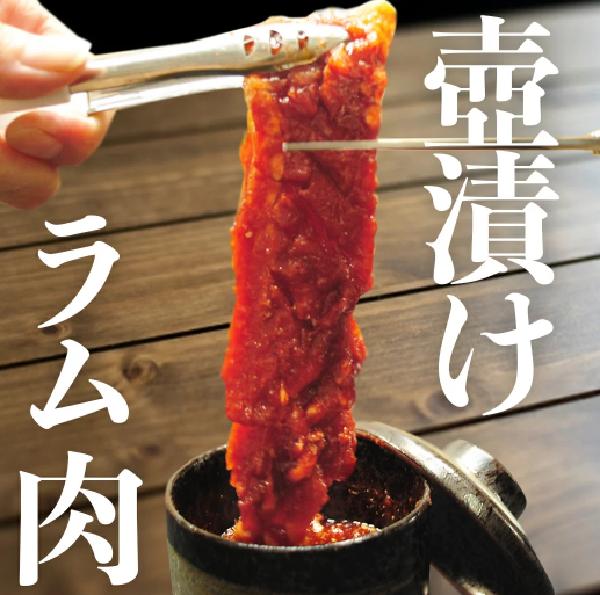 壺漬けラム肉